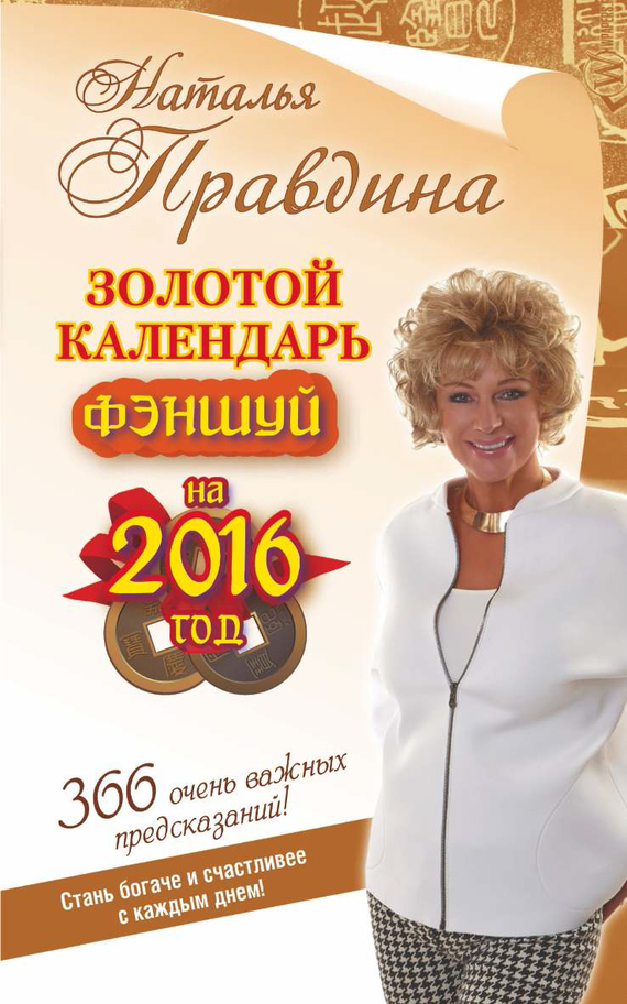 Золотой календарь фэншуй на 2016 год. 366 очень важных предсказаний! Стань богаче и счастливее с каждым днем!