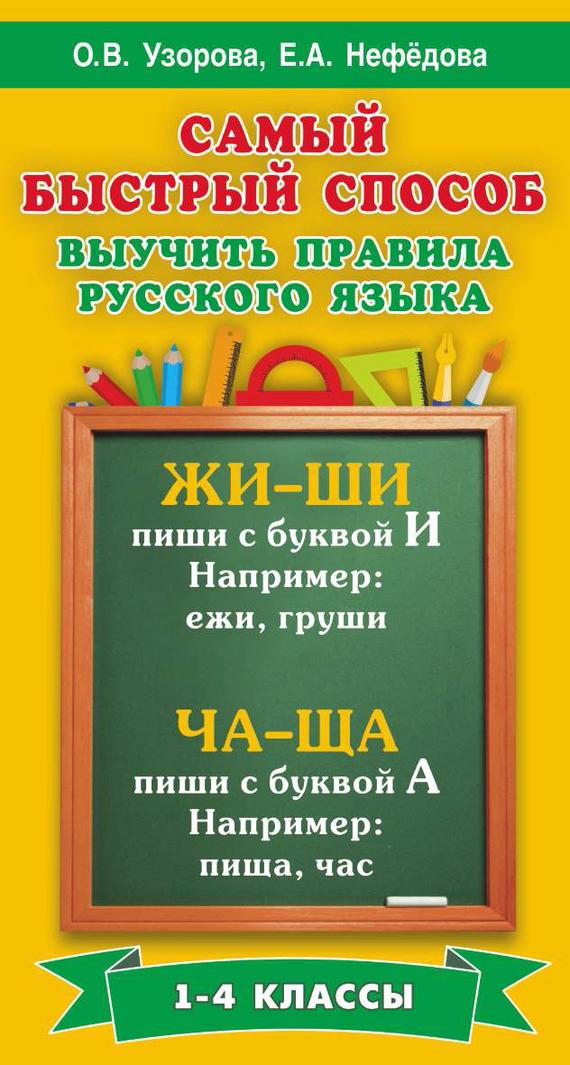 О. В. Узорова Самый быстрый способ выучить правила русского языка. 1-4 классы о в узорова самый быстрый способ выучить правила английского языка 2 4 классы
