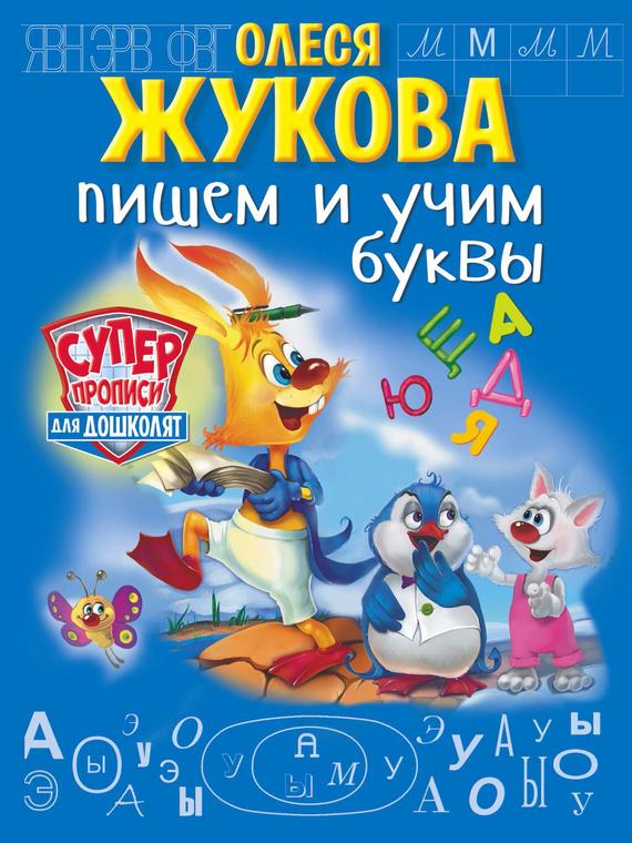 все цены на Олеся Жукова Пишем и учим буквы онлайн