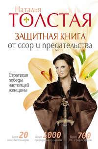 Толстая, Наталья  - Защитная книга от ссор и предательства. Стратегия победы настоящей женщины