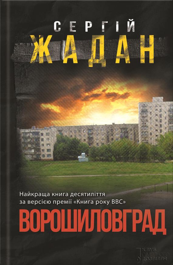 просто скачать Сергій Жадан бесплатная книга