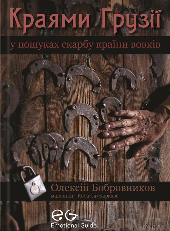 Олексій Бобровников Краями Грузії. У пошуках скарбу країни вовків