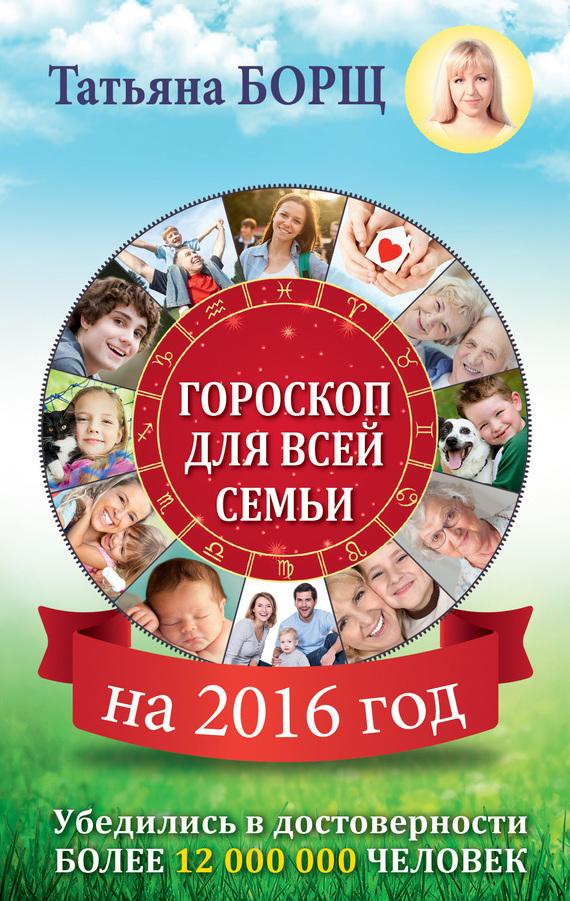Гороскоп для всей семьи на 2016 год