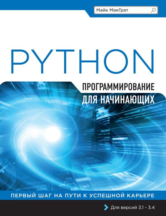 Майк МакГрат Python. Программирование для начинающих