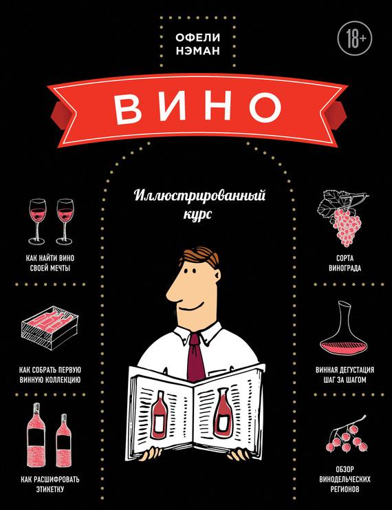 Вино. Иллюстрированный курс случается внимательно и заботливо