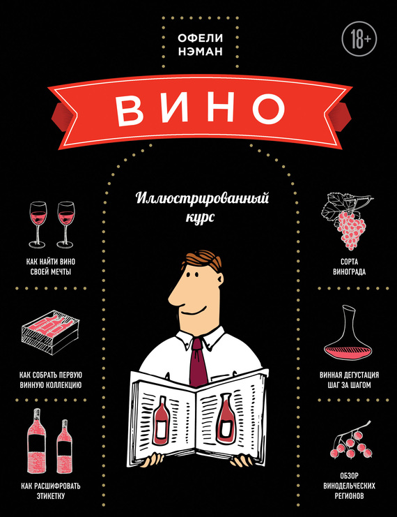 Офели Нэман Вино. Иллюстрированный курс вино