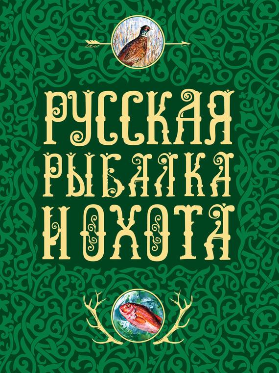 Коллектив авторов Русская рыбалка и охота бутромеев в п русская рыбалка