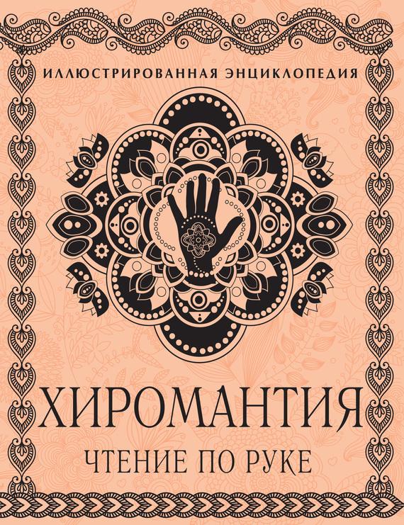 занимательное описание в книге Наталия Баранова