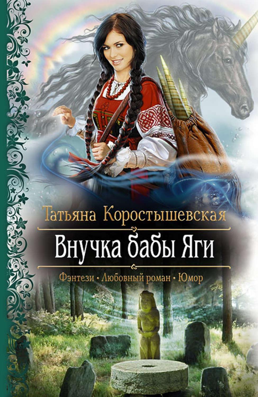 коростышевская татьяна все книги скачать бесплатно