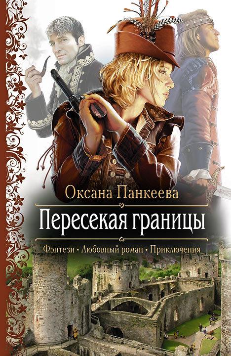 бесплатно Пересекая границы Скачать Оксана Панкеева
