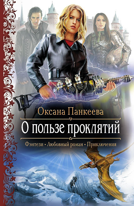 О пользе проклятий ( Оксана Панкеева  )