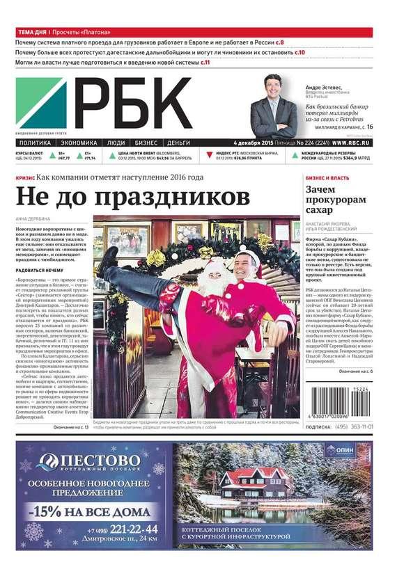 Ежедневная деловая газета РБК 210-2014
