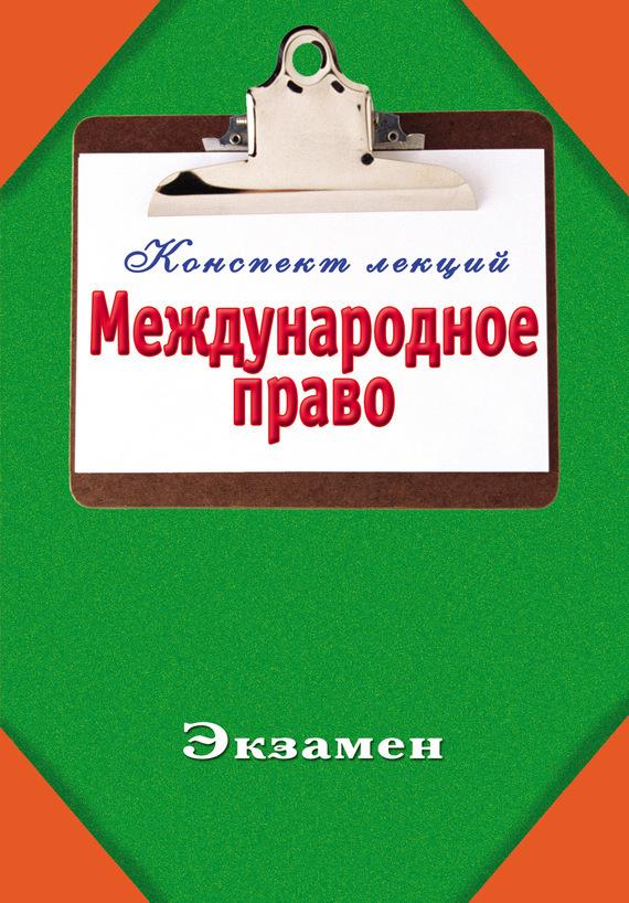 Отсутствует Международное право камиль абдулович бекяшев международное право в схемах 2 е издание