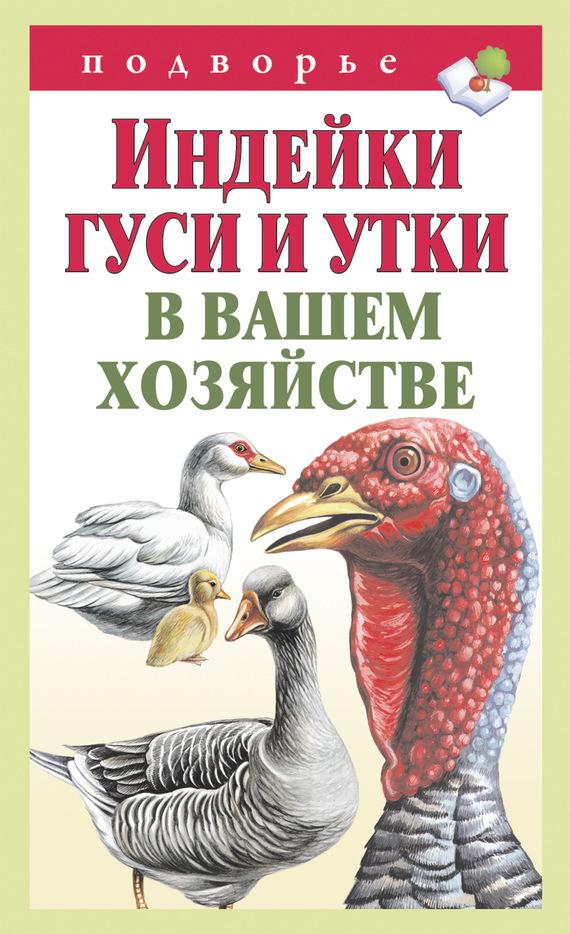 Индейки, гуси и утки в вашем хозяйстве