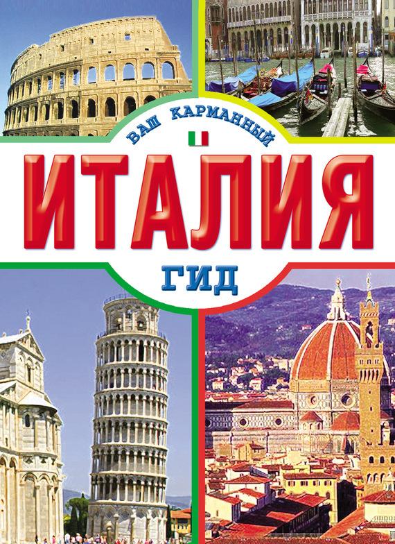 Скачать Автор не указан бесплатно Италия