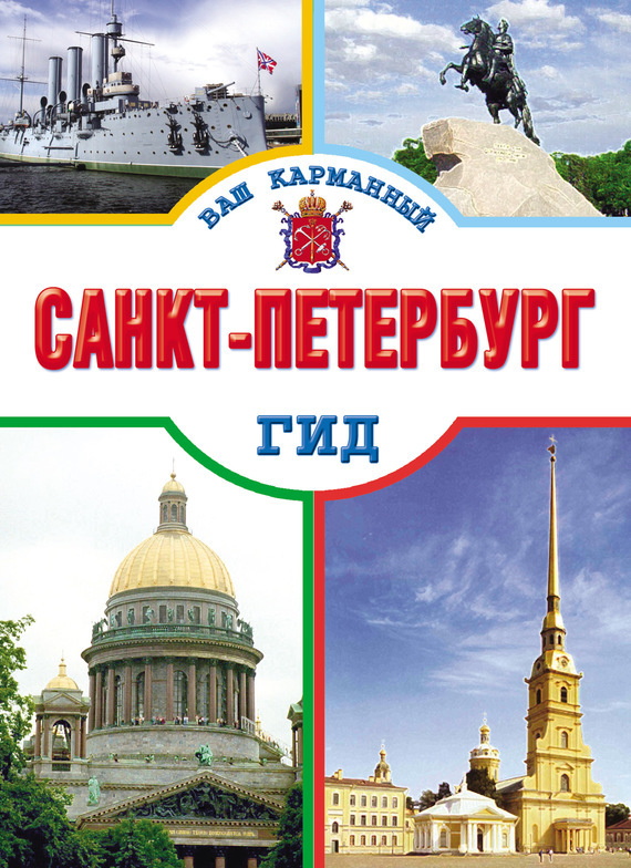 Отсутствует Санкт-Петербург