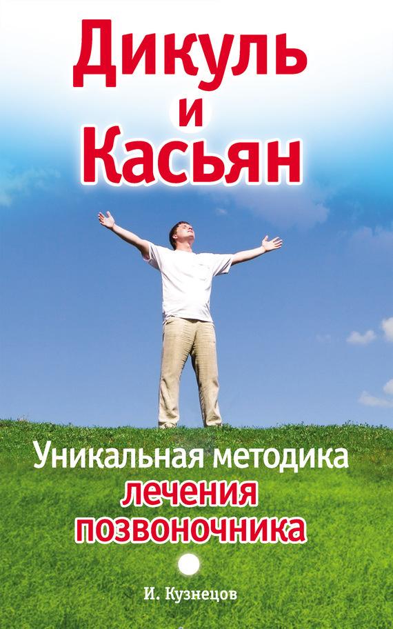 Иван Кузнецов Дикуль и Касьян. Уникальная методика лечения позвоночника гимнастика для позвоночника 2dvd
