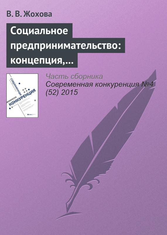 купить В. В. Жохова Социальное предпринимательство: концепция, сущность и значение по цене 152 рублей