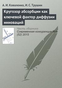 Коваленко, А. И.  - Кругозор абсорбции как ключевой фактор диффузии инноваций