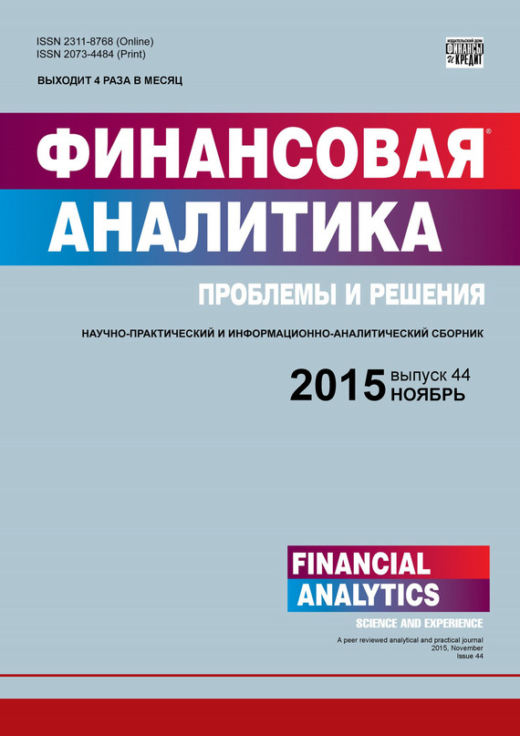 Отсутствует Финансовая аналитика: проблемы и решения № 44 (278) 2015 отсутствует финансовая аналитика проблемы и решения 38 320 2016