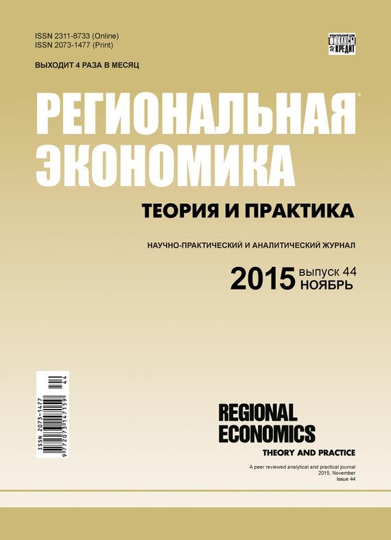 Отсутствует Региональная экономика: теория и практика № 44 (419) 2015