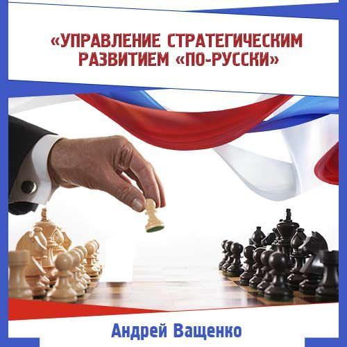 Андрей Ващенко Управление стратегическим развитием «по-русски» стоит ли инверторный кондиционер обсуждение форум