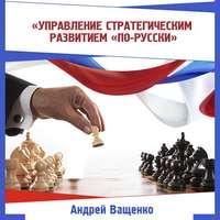 Ващенко, Андрей  - Управление стратегическим развитием «по-русски»