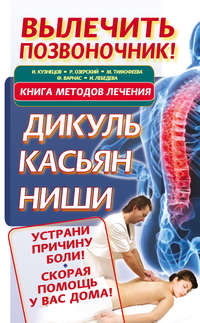 Кузнецов, Иван  - Вылечить позвоночник! Книга методов лечения. Дикуль, Касьян, Ниши