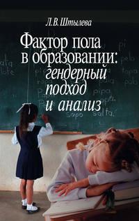 Штылева, Любовь  - Фактор пола в образовании: гендерный подход и анализ