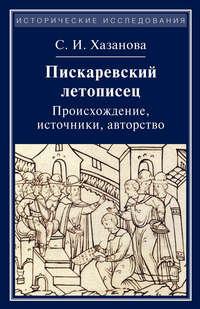 Хазанова, С. И.  - Пискаревский летописец. Происхождение, источники, авторство