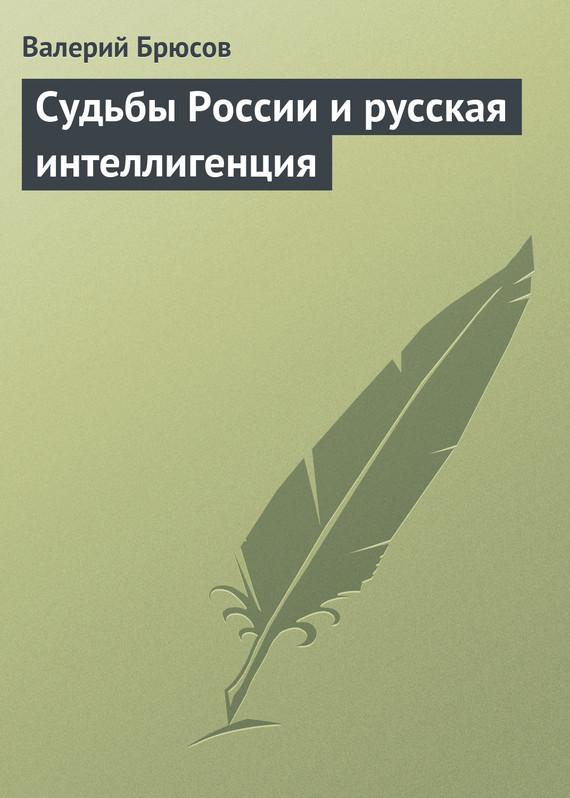Судьбы России ирусская интеллигенция