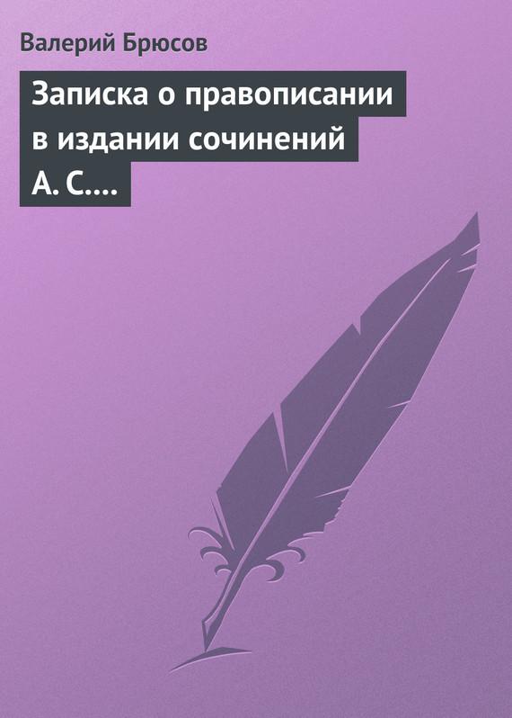 Скачать Записка о правописании в издании сочинений А. С. Пушкина быстро