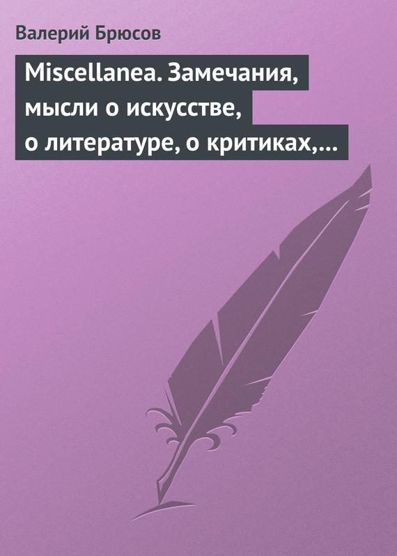 Miscellanea. Замечания, мысли оискусстве, олитературе, окритиках, осамом себе