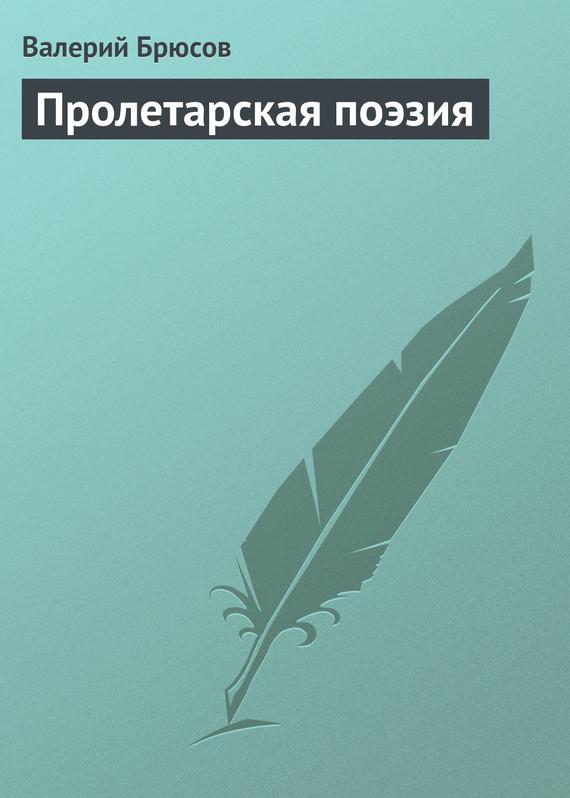 Валерий Брюсов Пролетарская поэзия валерий латынин валерий латынин избранное поэзия