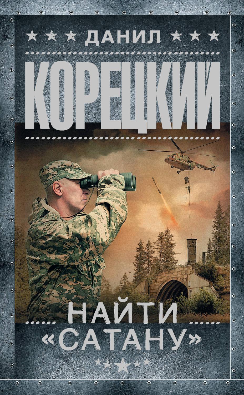 Корецкий антикиллер 5 скачать бесплатно fb2