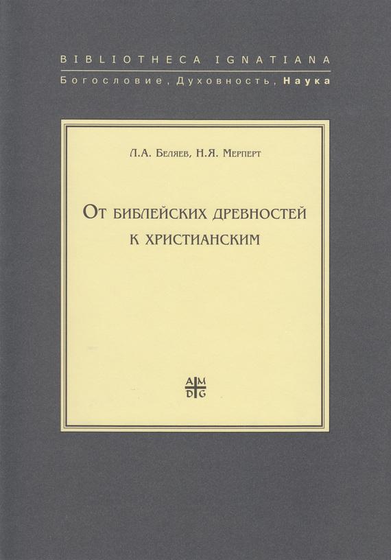 Л. А. Беляев бесплатно