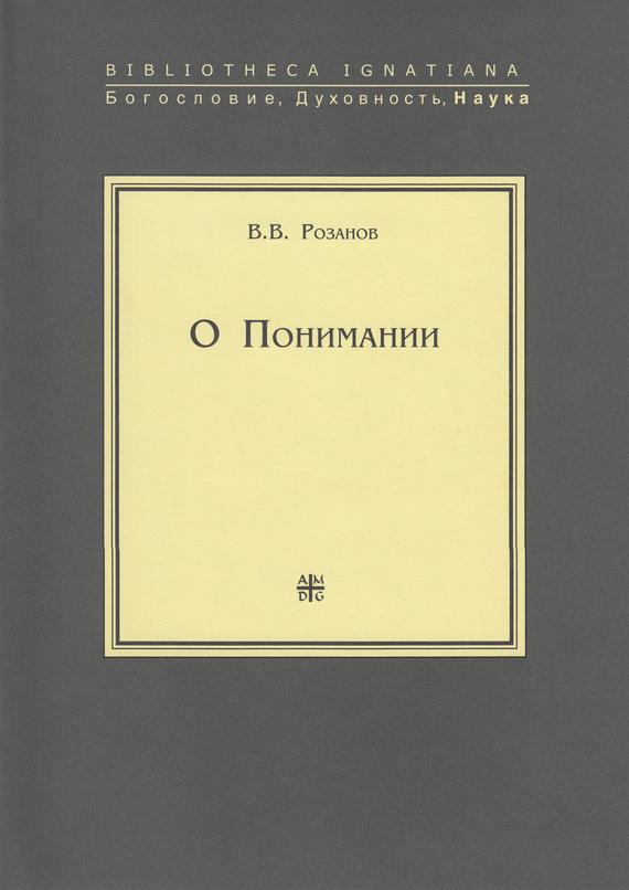 Василий Розанов О Понимании томсон у трактат по натуральной философии часть 1