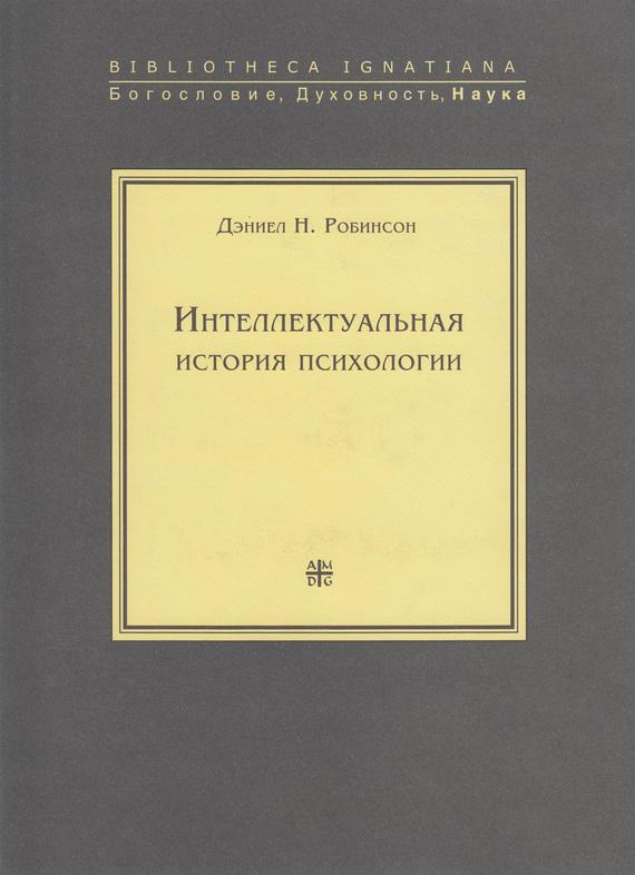 Интеллектуальная история психологии от ЛитРес