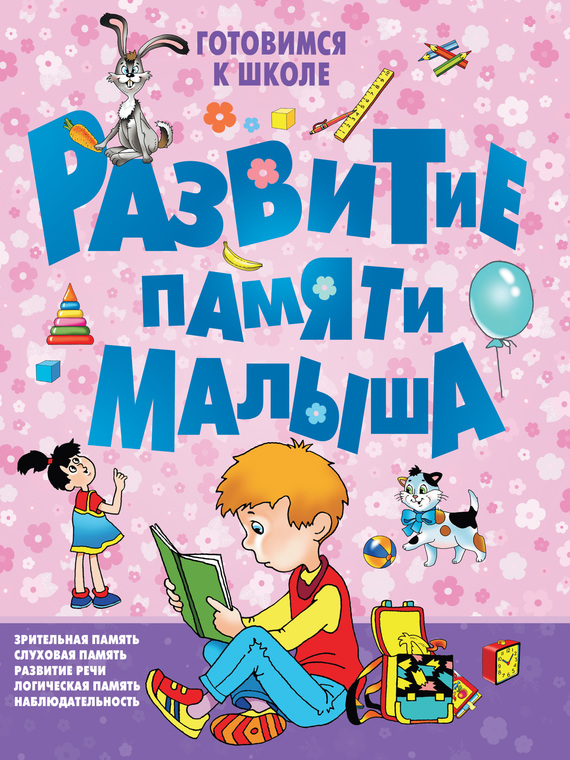 С. В. Покровская бесплатно