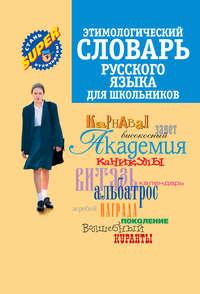 - Этимологический словарь русского языка для школьников
