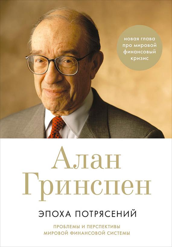 Алан Гринспен Эпоха потрясений. Проблемы и перспективы мировой финансовой системы