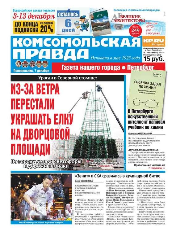 Комсомольская правда. Санкт-Петербург 139 п-2015