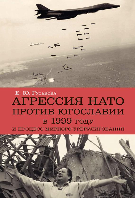 Елена Гуськова Агрессия НАТО 1999 года против Югославии и процесс мирного урегулирования вертолеты югославии