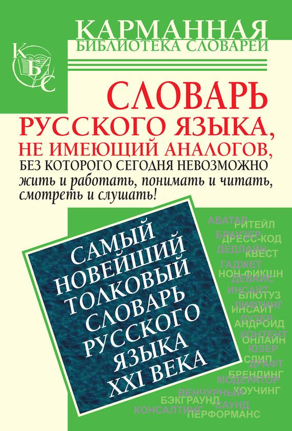 яркий рассказ в книге Е. Н. Шагалова