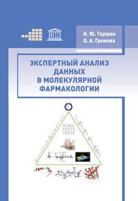 Торшин, И. Ю.  - Экспертный анализ данных в молекулярной фармакологии