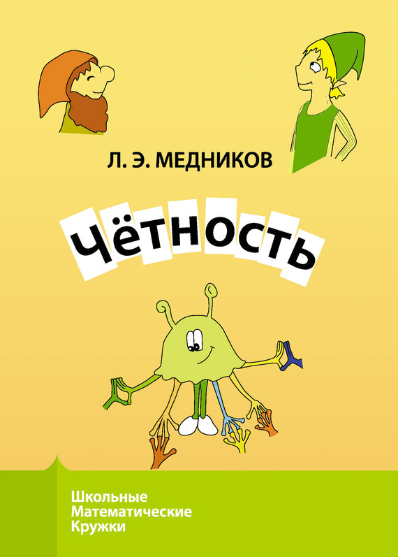 Леонид Медников бесплатно
