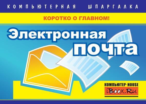 А. С. Сурядный Электронная почта