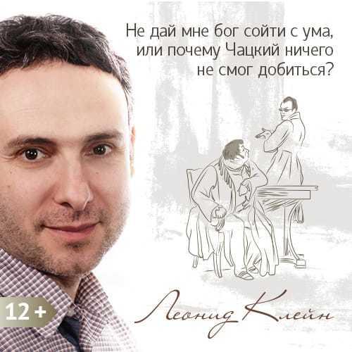 Леонид Клейн Не дай мне бог сойти с ума, или почему Чацкий ничего не смог добиться?