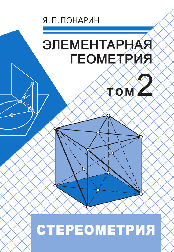 Элементарная геометрия. Том 2: Стереометрия, преобразования пространства