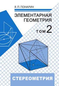 Понарин, Я. П.  - Элементарная геометрия. Том 2: Стереометрия, преобразования пространства